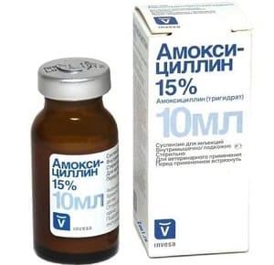 Ветеринарная суспензия Амоксициллин
