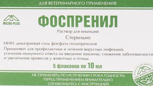 Фоспренил: противовирусный препарат для животных