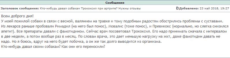 Отзыв о таблетках Трококсил: скриншот с форума владельцев собак