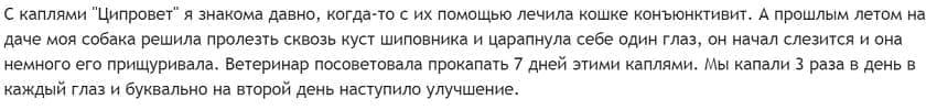 Скриншот отзыва 1 о глазных каплях Ципровет