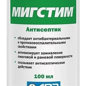 Противомикробное и лечебное действие антисептика Мигстим